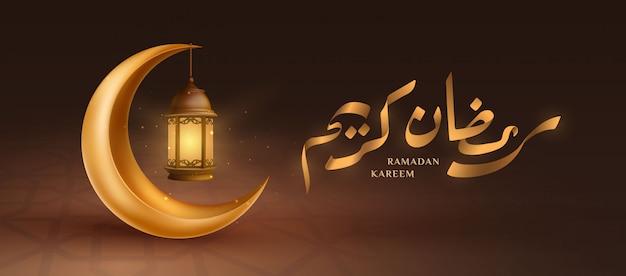 Ramadan Kareem 3d Transparent Z Kaligrafii Arabskiej Premium Wektorów