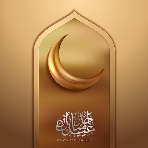 Ramadan kareem pozdrowienia transparent tło islamskie Premium Wektorów