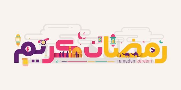 Ramadan kareem w słodkie kaligrafii arabskiej Premium Wektorów