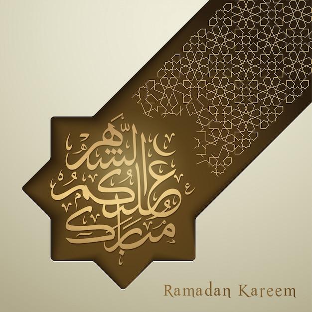 Ramadan kareem z arabską kaligrafią i geometryczny wzór tła Premium Wektorów
