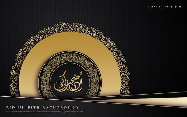 Royal ramadan | eid ul fitr tło Premium Wektorów