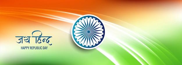 Streszczenie Fala Fala Flagi Indii Darmowych Wektorów