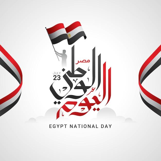 Święto Narodowe Egiptu Premium Wektorów