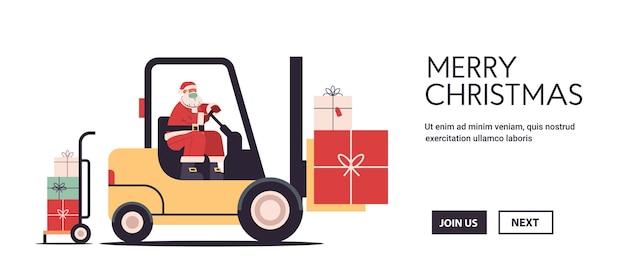 Święty Mikołaj Jazdy Wózek Widłowy ładowanie Kolorowych Prezentów Wesołych świąt Szczęśliwego Nowego Roku Koncepcja Dostawy Ekspresowej Pozioma Kopia Przestrzeń Ilustracji Wektorowych Premium Wektorów