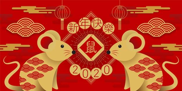 Szczęśliwego nowego roku 2020 rok szczura Premium Wektorów