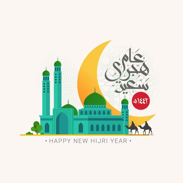 Szczęśliwego Nowego Roku Hidżry Islamski Kartkę Z życzeniami Kaligrafii Arabskiej Premium Wektorów