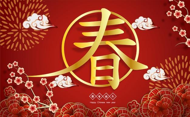 Szczęśliwego nowego roku w chińskim słowie z elementami piękne kwiaty. Premium Wektorów