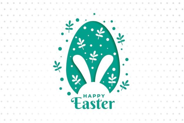 Szczęśliwi Wielkanocnego Dnia Liście I Jajko Darmowych Wektorów