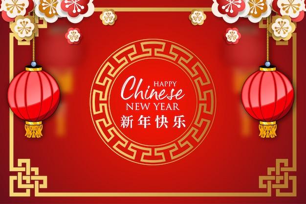 Szczęśliwy Chiński Nowy Rok Ilustracja Premium Wektorów
