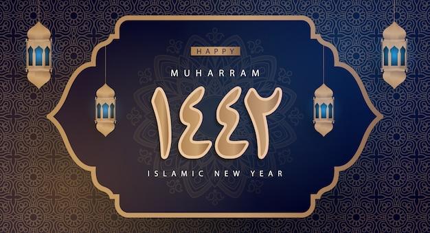 Szczęśliwy Muharram, Szczęśliwy Islamski Nowy Rok 1442 Hidżry, Muzułmańskie święto Premium Wektorów