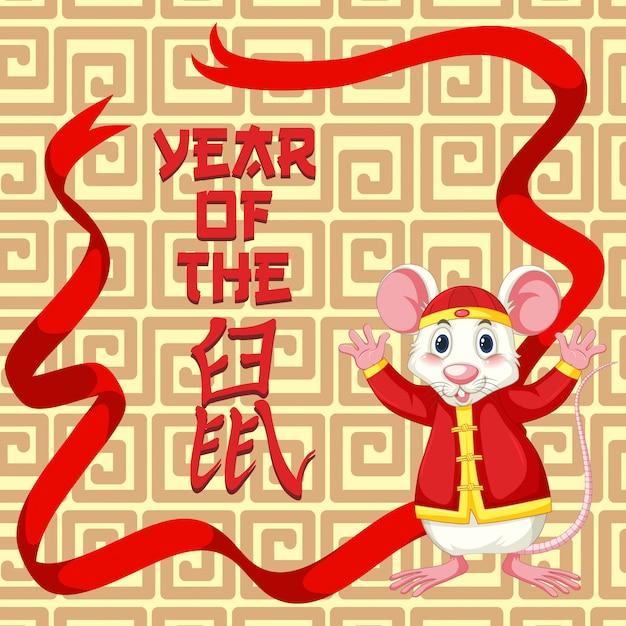 Szczęśliwy Nowego Roku Tła Projekt Z Szczurem Darmowych Wektorów