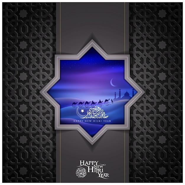 Szczęśliwy nowy rok hidżry kartkę z życzeniami z wzorem i islamskim ilustracyjnym tłem Premium Wektorów