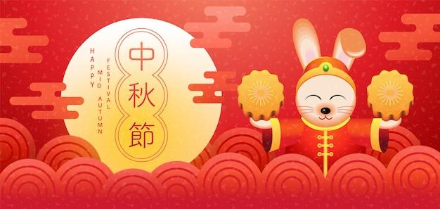 Szczęśliwy w połowie jesieni festiwalu królik Premium Wektorów