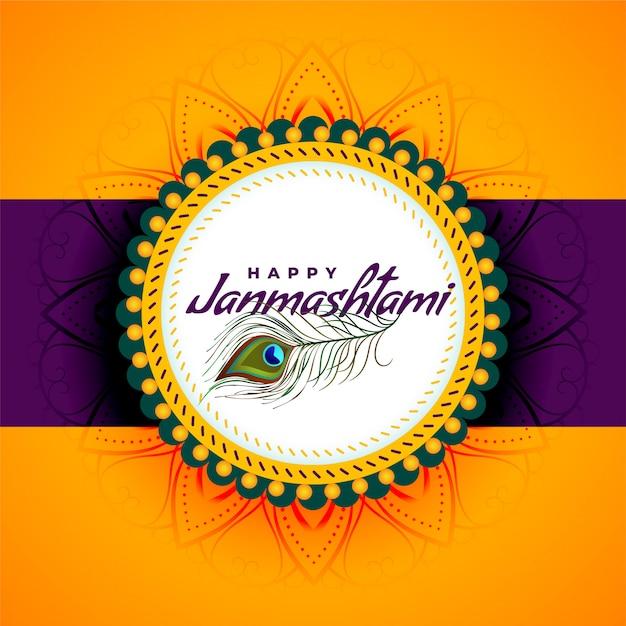 Uroczego dahi handi janmashtami festiwalu jaskrawych kolorów tło Darmowych Wektorów