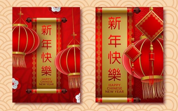 Wektor Chiński Czerwony Tradycyjny Wiszący Papier świecące Lampiony Premium Wektorów