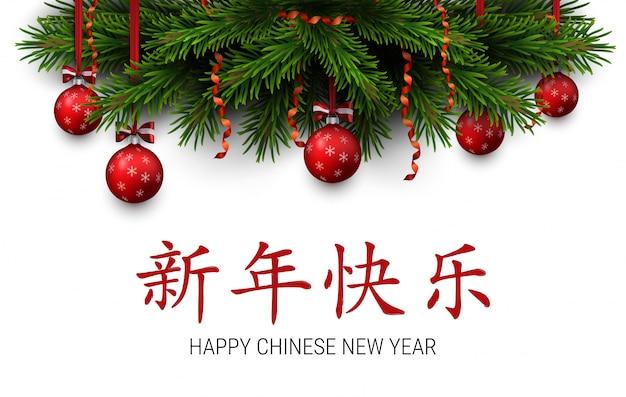 Wektor granica jodeł gałąź z czerwonym łękiem i czerwonymi piłkami i chińskimi hieroglyphics Premium Wektorów