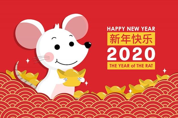 Z życzeniami szczęśliwego nowego roku chiński. 2020 zodiak szczura Premium Wektorów