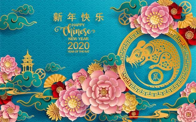 Zadowolony chińczyk nowy rok 2020. rok szczura Premium Wektorów