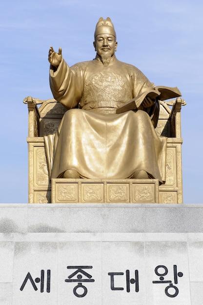Król Sejong Wielki Darmowe Zdjęcia