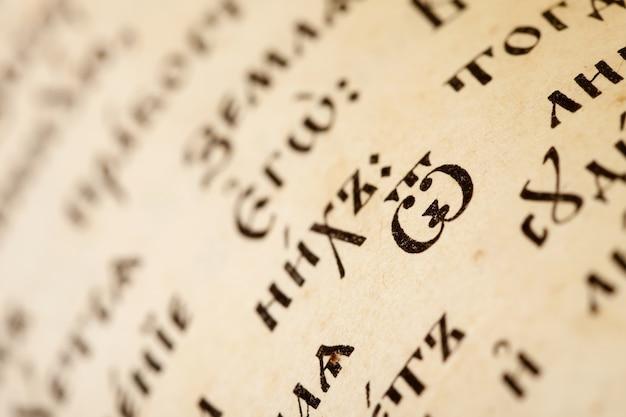 Strona Starej Książki Darmowe Zdjęcia