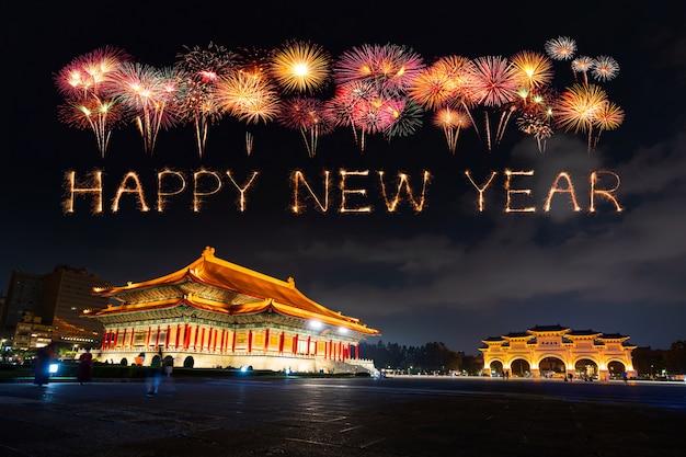 Szczęśliwego nowego roku fajerwerki nad chiang kai-shek memorial hall w nocy w tajpej, tajwan Premium Zdjęcia
