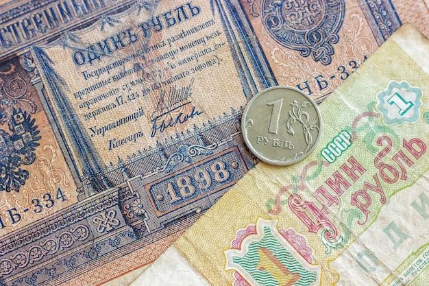 Dinero ruso denominado en 1 (un) rublo. Foto Premium