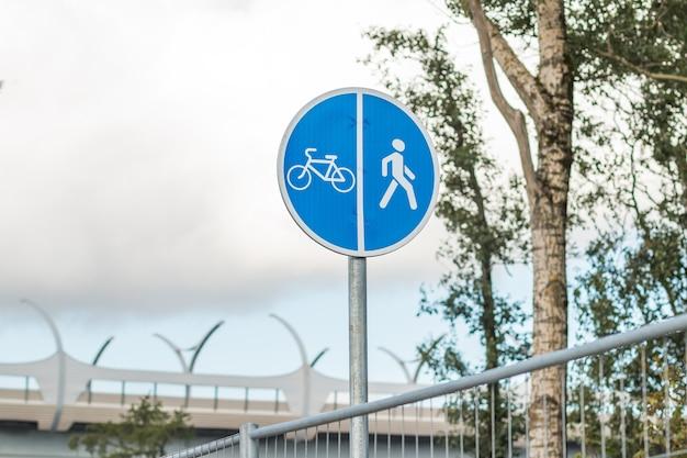 Letrero de calle para peatones y ciclistas en la carretera en el parque Foto Premium