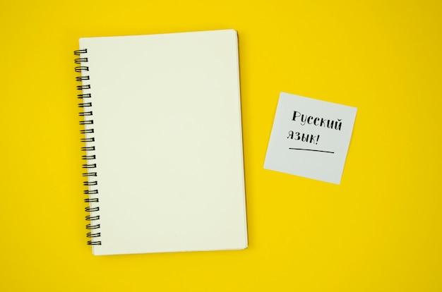 Plano pone cuaderno vacío sobre fondo amarillo Foto Premium
