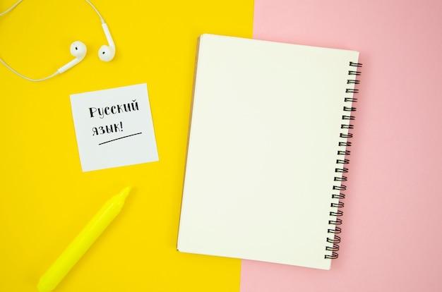 Vista superior cuaderno vacío sobre fondo bicolor Foto gratis