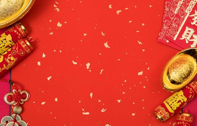 Ano novo chinês fundo ainda vida tiro Foto Premium
