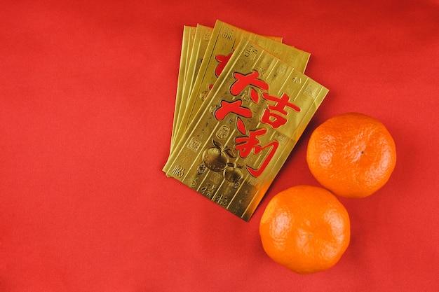 Cartões de ouro para comemorar o ano chinês com tangerinas Foto gratuita