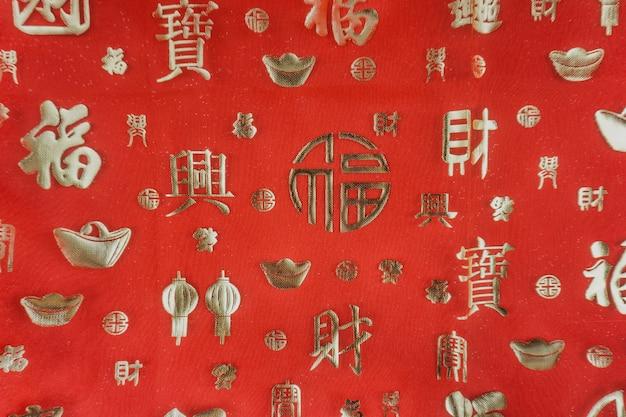 Decoração dourada para o novo ano chinês Foto gratuita