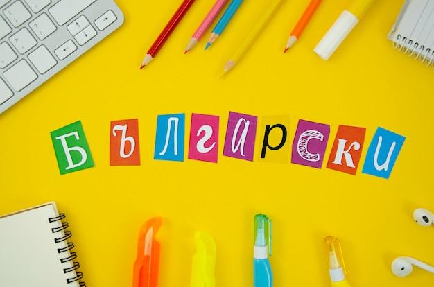 Letras búlgaras em fundo amarelo Foto gratuita