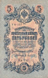 Antike banknote kaiserlichen russland tragen ausschreibung Kostenlose Fotos