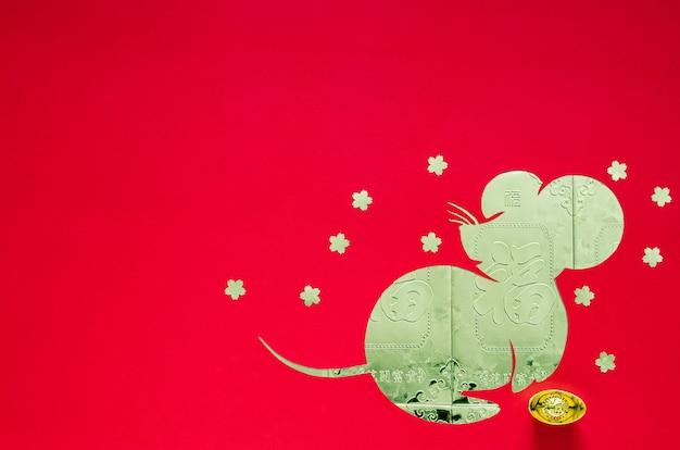Chinesische festivaldekoration des neuen jahres auf rotem hintergrund, der in rattenform schnitt, setzte an geldgoldpakete. Premium Fotos