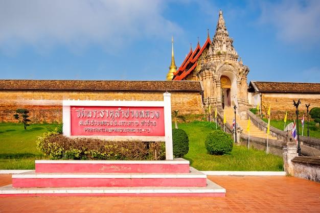 Wat phra that lampang luang ist ein buddhistischer tempel im lanna-stil in lampang Premium Fotos