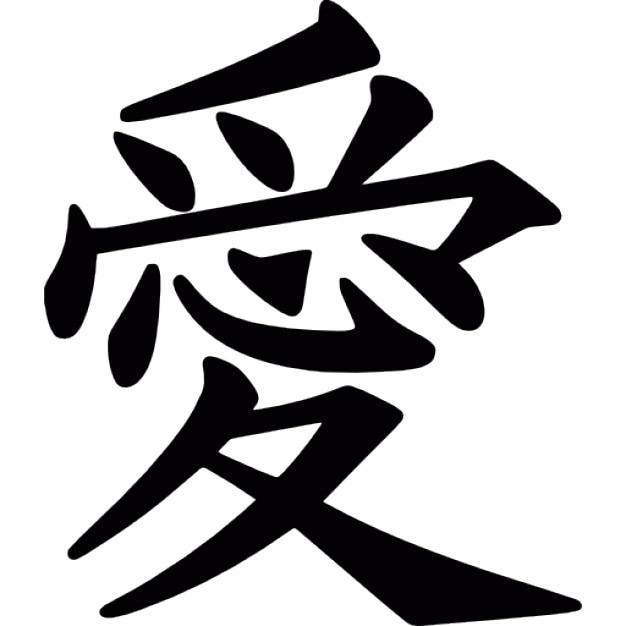 Kanji Symbol Of Japan Icons Free Download