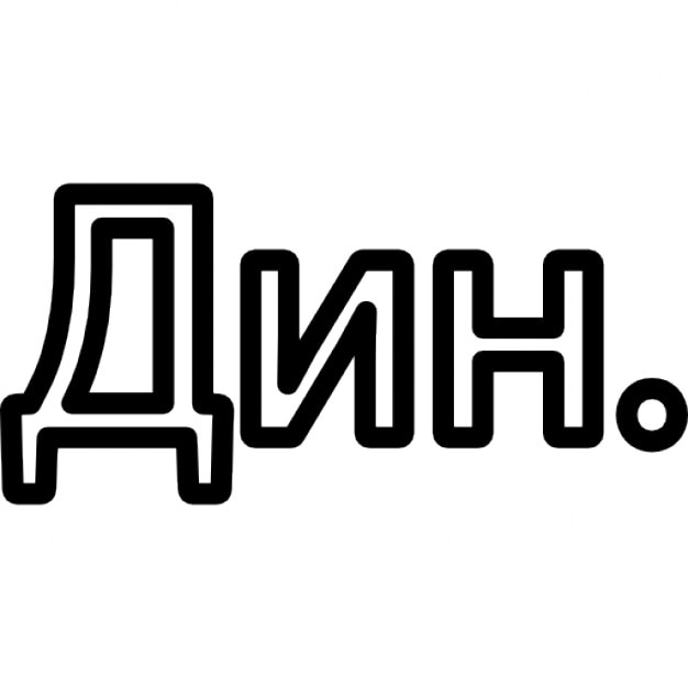 Symbol For Dinar Charibas
