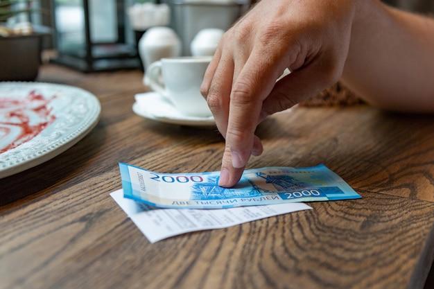 Новые российские банкноты номиналом в 2000 рублей для оплаты счета Premium Фотографии