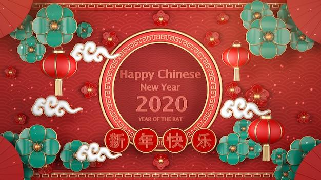中国の旧正月2020を祝う赤い背景の3 dレンダリング Premium写真