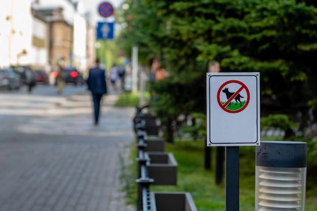 通りの横にあるのは、緑のエリアを犬が歩き回ることを禁止する標識です Premium写真
