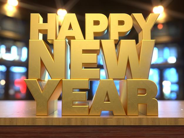 С новым годом золотой текст над деревянным столом Premium Фотографии