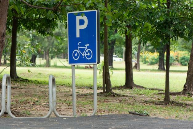 公共の公園での自転車置き場。 Premium写真