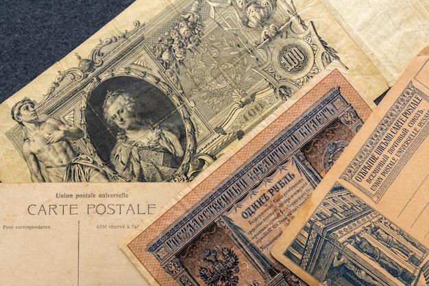 ロシアの古い紙幣 Premium写真