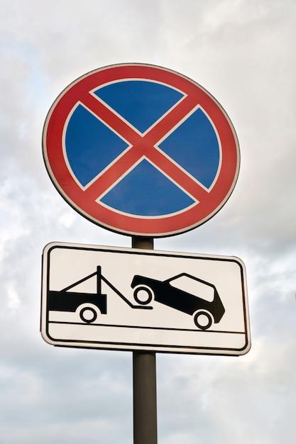 駐車禁止標識 Premium写真