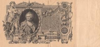 Antique banknote   imperial russia  ancient Free Photo