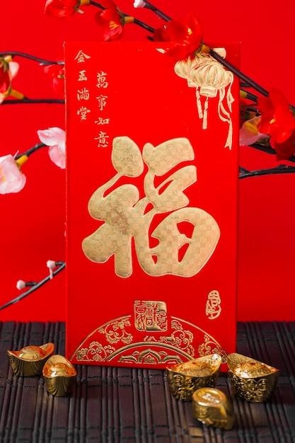 Красивая концепция китайского нового года Бесплатные Фотографии
