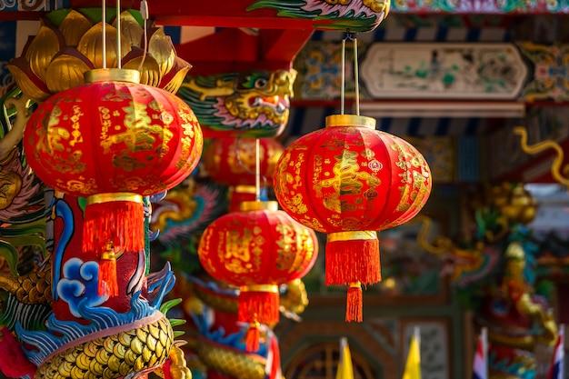 中国の神社で中国の旧正月祭りの美しい赤いランタンの装飾古代中国の芸術、それに書かれた中国のアルファベットの祝福は、公共の場所タイです Premium写真