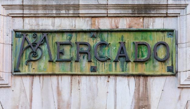 スペイン語のメルカドデアバストスのクローズアップ。酸化された青銅色で、緑と黄土色の色調。 Premium写真