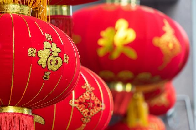 Dettaglio delle lanterne rosse cinesi Foto Gratuite